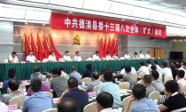 县委十三届八次全体(扩大)会议通过《中共德清县委关于全面加强基层党组织和基层政权建设的实施意见》