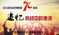 追忆抗战中的德清(三):武德地区的党组织(下)—秘密交通站的建立及其活动
