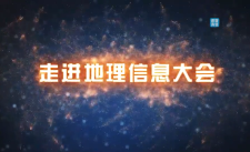 2018.11.16《走进地信大会(四)》