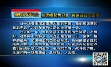 2015.02.25《德清新闻》