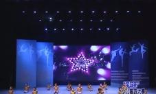 少儿组舞蹈大赛决赛5月28日