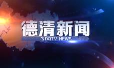 2015.07.15《德清新闻》
