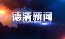 2015.07.27《德清新闻》