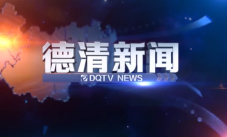 2015.07.28《德清新闻》