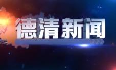 2015.07.24《德清新闻》