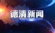 2015.08.17《德清新闻》