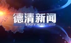 2015.08.14《德清新闻》