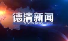 2015.08.10《德清新闻》