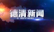 2015.08.28《德清新闻》