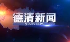 2015.08.27《德清新闻》