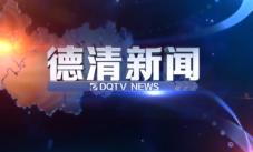 2015.08.24《德清新闻》