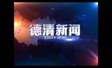 2015.08.20《德清新闻》