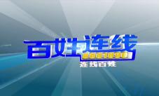 2015.10.17《百姓连线》