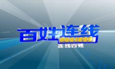 2015.10.26《百姓连线》