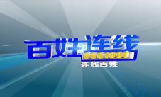 2015.10.29《百姓连线》