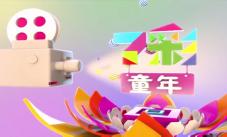 2015.10.30《七彩童年》