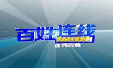 2015.10.23《百姓连线》
