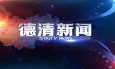 2015.11.24《德清新闻》
