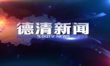 2015.11.25《德清新闻》