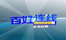 2015.11.10《百姓连线》