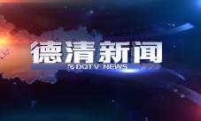 2015.11.18《德清新闻》