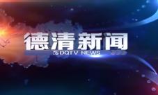 2015.11.20《德清新闻》
