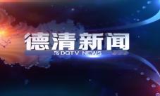 2015.11.17《德清新闻》