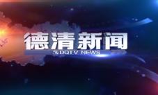 2015.11.10《德清新闻》