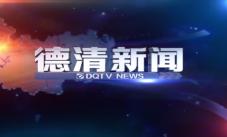 2015.11.13《德清新闻》