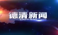 2015.11.23《德清新闻》