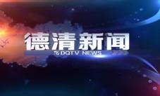 2015.11.12《德清新闻》