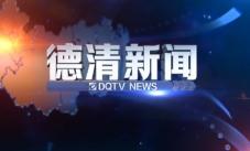 2015.11.11《德清新闻》
