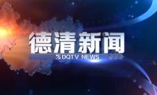 2015.12.10《德清新闻》