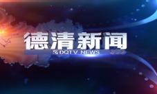 2015.12.03《德清新闻》