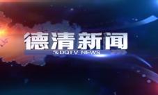 2015.12.12《德清新闻》