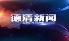 2015.12.05《德清新闻》