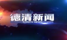 2014.12.04《德清新闻》