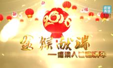 """2016.02.05""""金猴献瑞""""——特色德清年(四)"""