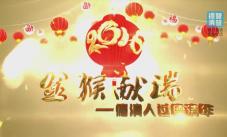 """2016.02.09""""金猴献瑞""""——特色德清年(八)"""