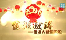 """2016.02.15""""金猴献瑞""""——特色德清年(十四)"""