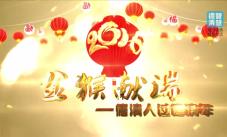 """2016.02.14""""金猴献瑞""""——特色德清年(十三)"""
