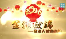 """2016.02.16""""金猴献瑞""""——特色德清年(十五)"""