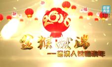 """2016.02.18""""金猴献瑞""""——特色德清年(十七)"""