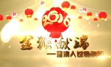 """2016.02.02""""金猴献瑞""""——特色德清年(一)"""