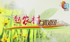 2016.06.24《新农村互联网》