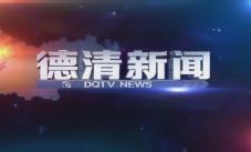 2016.09.19《德清新闻》