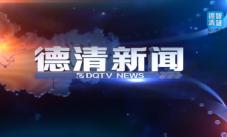 2016.10.10《德清新闻》