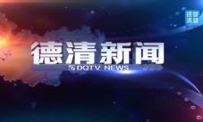 2016.10.13《德清新闻》