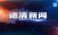 2016.10.15《德清新闻》