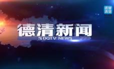 2016.10.12《德清新闻》